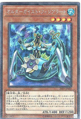 [Secret] オルターガイスト・フィジアラート (3_水4/20PP-JP005)