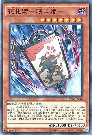 [N] 花札衛-萩に猪- (3_闇7/INOV-JP012)