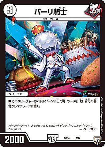 [-] パーリ騎士 (SD04-07/無)