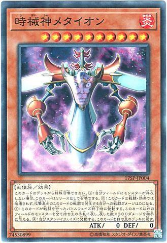 [N] 時械神メタイオン (時械神3_炎10//CP18-JP026)