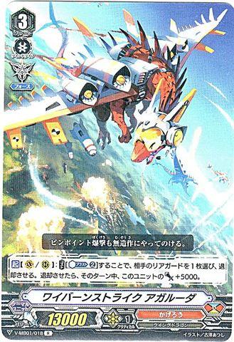 ワイバーンストライク アガルーダ R VMB01/018(かげろう)