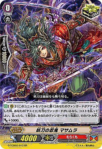 妖刀の忍鬼 マサムラ RR GTCB02/013(むらくも)