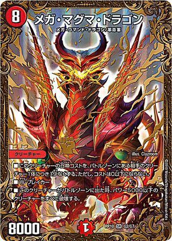 【売切】 [UGC] メガ・マグマ・ドラゴン (RP10-G2/火)
