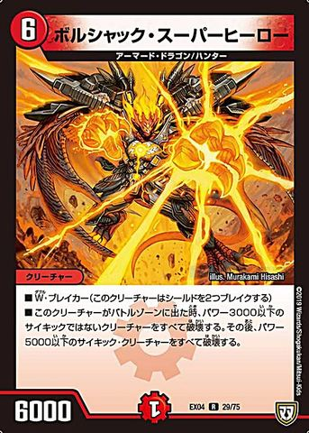 【売切】 [-] ボルシャック・スーパーヒーロー (EX04-29/火)