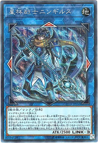 [Secret] 星杯戦士ニンギルス (8_L/地3/COTD-JP050)