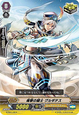痛撃の騎士 グルギテス GTD11/014(ロイヤルパラディン)