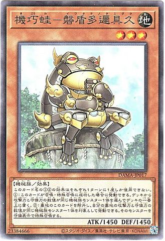[Rare] 機巧蛙-磐盾多邇具久 (・DAMA_3_地3/DAMA-JP017)