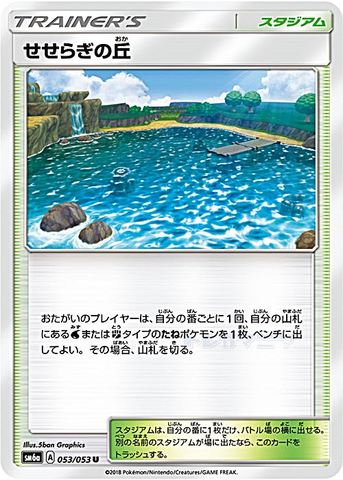 [U] せせらぎの丘 (SM6a 053/053/スタジアム)