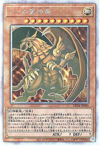 ラーの翼神竜 (Holographic/DP24-JP000)3_神10
