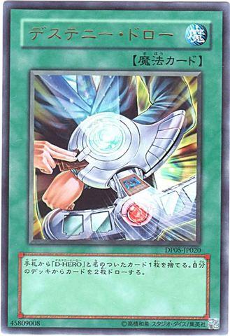 [Ultra] デステニー・ドロー (1_通常魔法/-)