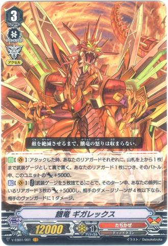 餓竜 ギガレックス VR VEB01/001(たちかぜ)