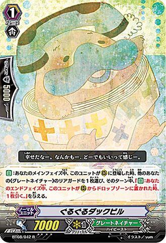 ぐるぐるダックビル BT08/042(グレートネイチャー)