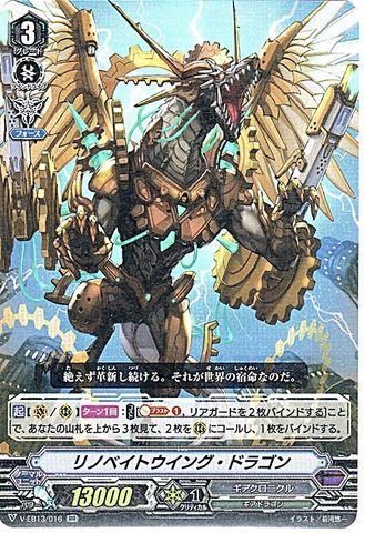 リノベイトウイング・ドラゴン RR VEB13/016(ギアクロニクル)
