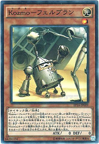Kozmo-フェルブラン (Super/EP16-JP009)3_光1