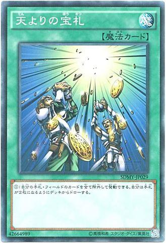 天よりの宝札 (Normal/SDMY-JP029)1_通常魔法