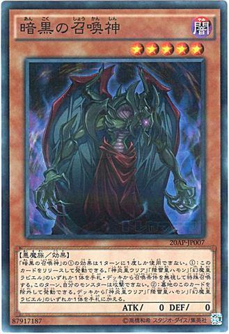 [Super-P] 暗黒の召喚神 (3_闇5/20AP-JP007)