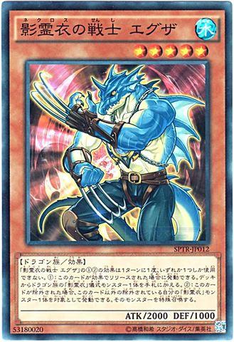 影霊衣の戦士 エグザ (Normal/SPTR)影霊衣3_水3