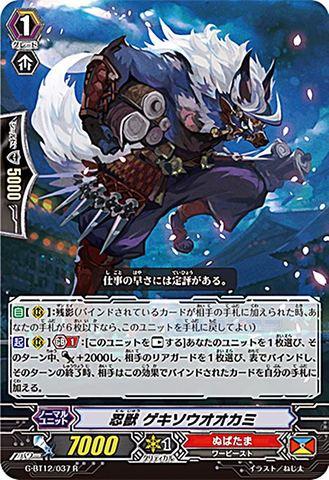 忍獣 ゲキソウオオカミ R GBT12/037(ぬばたま)