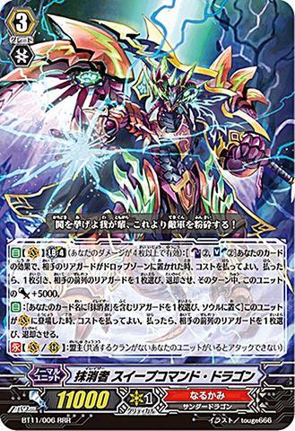 抹消者 スイープコマンド・ドラゴン BT11/006(なるかみ)