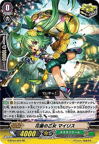 花園の乙女 マイリス RR GBT04/022(ネオネクタール)
