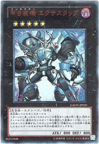 [Ultra] 甲虫装機 エクサスタッグ (6_X/闇5/-)