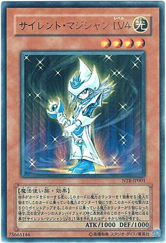 サイレント・マジシャン LV4 (Ultra)3_光4