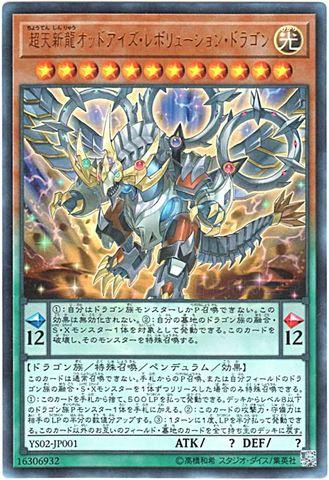 [Ultra] 超天新龍オッドアイズ・レボリューション・ドラゴン (3_光12/YS02-JP001)