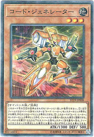 コード・ジェネレーター (N-P/ST19-JP008)3_地3