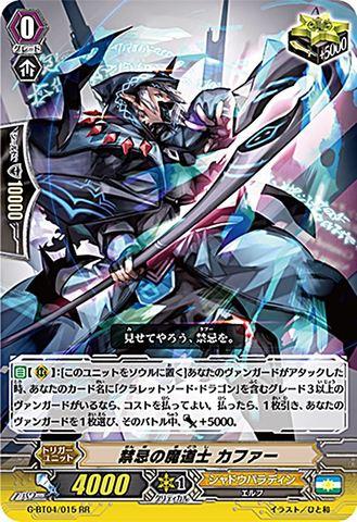 禁忌の魔道士 カファー RR GBT04/015(シャドウパラディン)