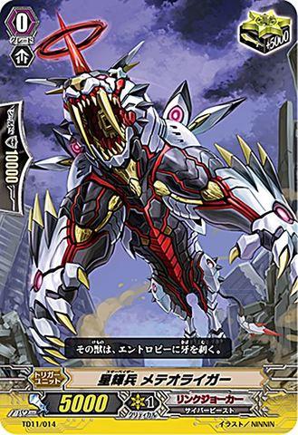 星輝兵メテオライガー TD11/014(リンクジョーカー)