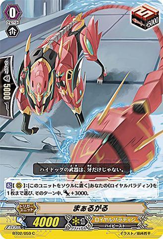 まぁるがる BT02/059(ロイヤルパラディン)