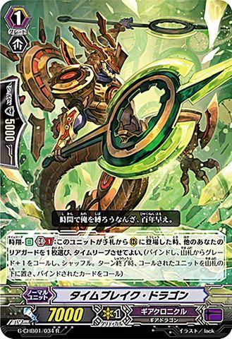 タイムブレイク・ドラゴン R GCHB01/034(ギアクロニクル)