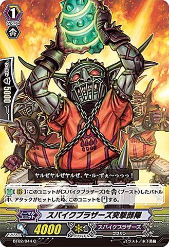 スパイクブラザーズ突撃部隊 BT02/044(スパイクブラザーズ)
