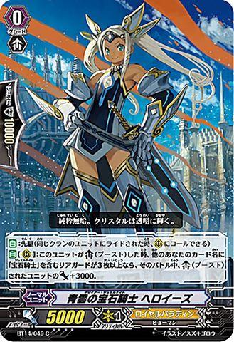 青雲の宝石騎士ヘロイーズ BT14/049(ロイヤルパラディン)