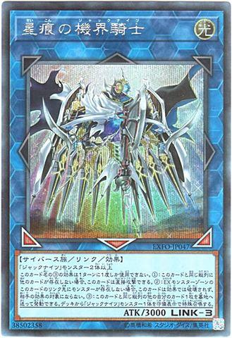[Secret] 星痕の機界騎士 (8_L/光3/EXFO-JP047)