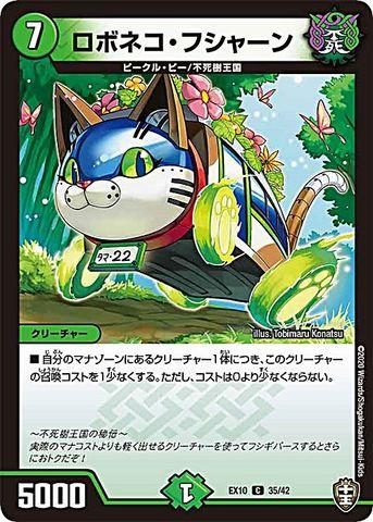 [C] ロボネコ・フシャーン  (EX10-35/自然)