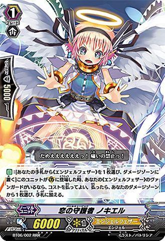 恋の守護者 ノキエル BT06/002(エンジェルフェザー)