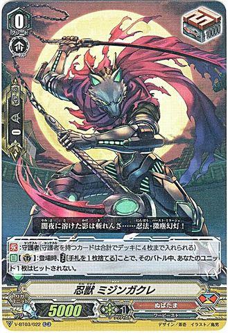 忍獣 ミジンガクレ RR VBT03/022(ぬばたま)