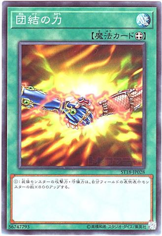 [N] 団結の力 (1_装備魔法//ST18-JP028/ST19-JP029)