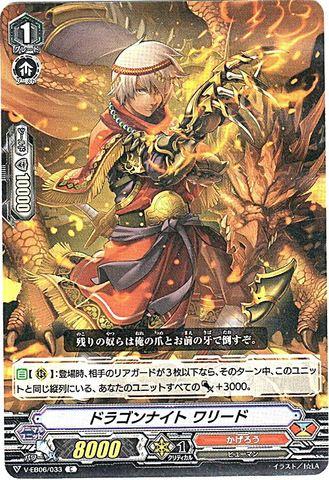 ドラゴンナイト ワリード C VEB06/033(かげろう)