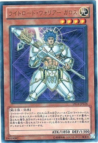 ライトロード・ウォリアー ガロス (Ultra)3_光4