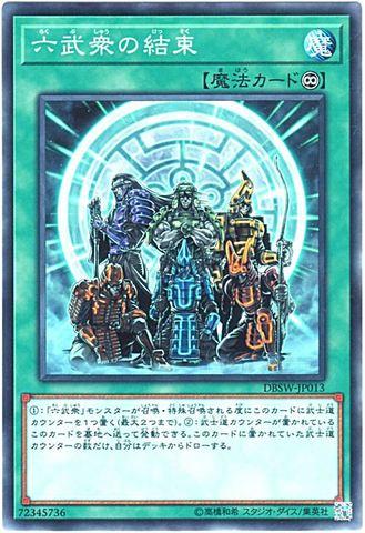[N/N-P] 六武衆の結束 (1_永続魔法/-)