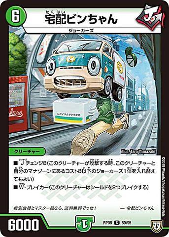 [C] 宅配ビンちゃん (RP08-89/自然)