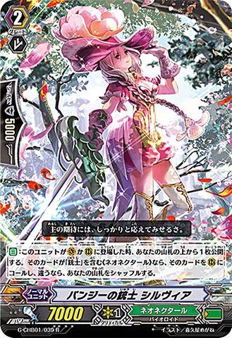 パンジーの銃士 シルヴィア R GCHB01/039(ネオネクタール)