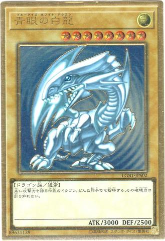 青眼の白龍 (Premium Gold/LGB1-JPS02)3_光8