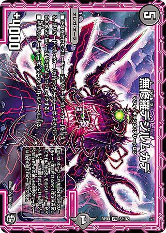 [VR] 無修羅デジルムカデ (RP09-06/闇)