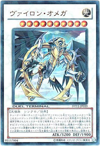 ヴァイロン・オメガ (Ultra)7_S/光10