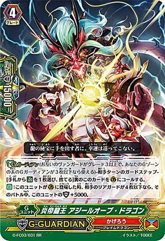 炎帝龍王 アジールオーブ・ドラゴン RR GFC03/031(かげろう)