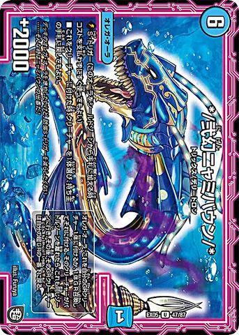 */弐幻ニャミバウン/* EX05 (UC/水)