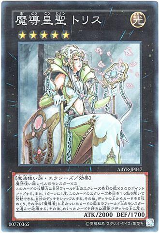 魔導皇聖 トリス (Super)6_X/光5